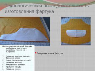 Технологическая последовательность изготовления фартука Раскроить детали фарт