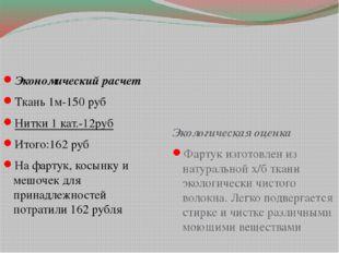 Экономический расчет Ткань 1м-150 руб Нитки 1 кат.-12руб Итого:162 руб На фа
