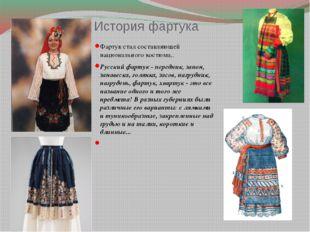 История фартука Фартук стал составляющей национального костюма,. Русский фарт