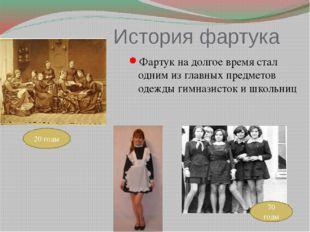 История фартука Фартук на долгое время стал одним из главных предметов одежды