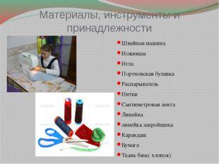 Материалы, инструменты и принадлежности Швейная машина Ножницы Игла Портновск