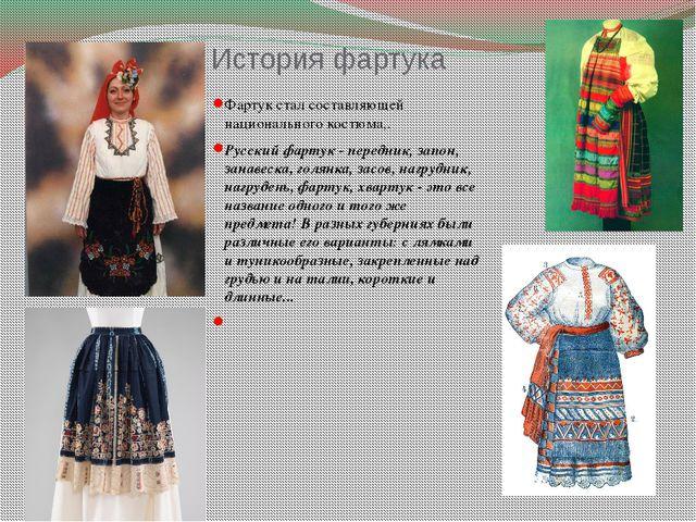 История фартука Фартук стал составляющей национального костюма,. Русский фарт...