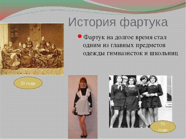 История фартука Фартук на долгое время стал одним из главных предметов одежды...