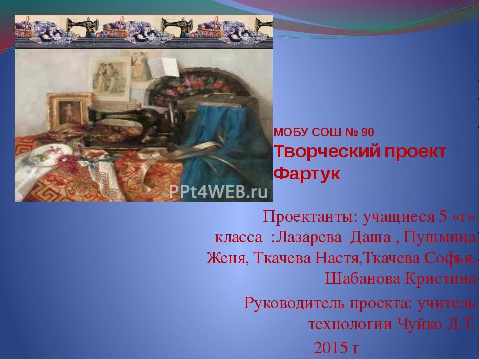 МОБУ СОШ № 90 Творческий проект Фартук Проектанты: учащиеся 5 «г» класса :Лаз...