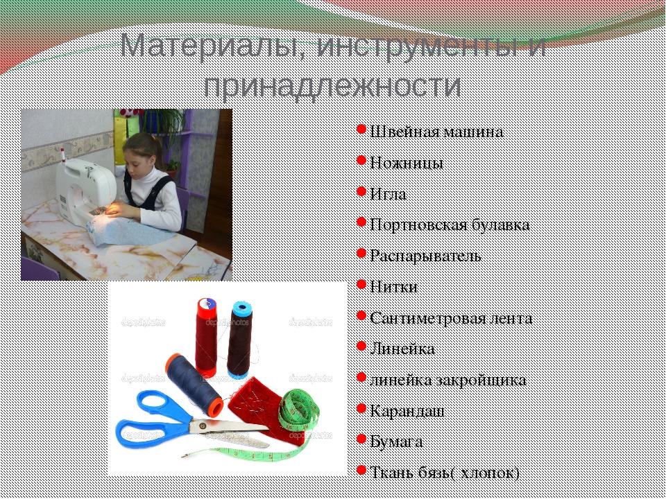 Материалы, инструменты и принадлежности Швейная машина Ножницы Игла Портновск...