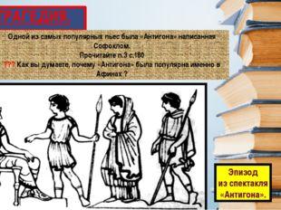 3.ТРАГЕДИЯ. Одной из самых популярных пьес была «Антигона» написанная Софокл