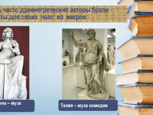 Очень часто древнегреческие авторы брали сюжеты для своих пьес из мифов Мель