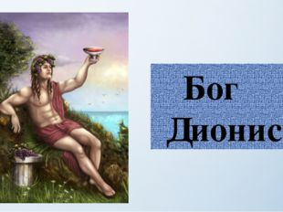 Бог Дионис