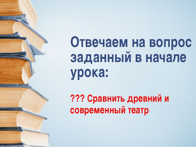 Отвечаем на вопрос заданный в начале урока: ??? Сравнить древний и современны...