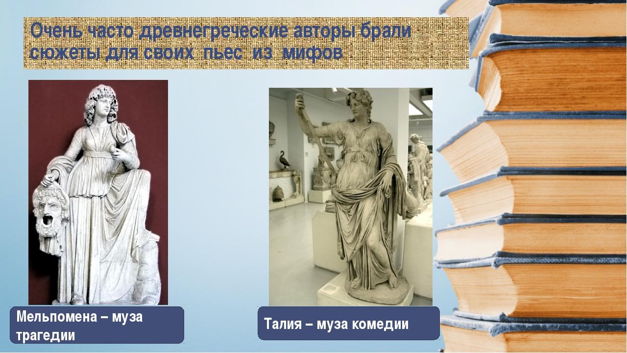 Очень часто древнегреческие авторы брали сюжеты для своих пьес из мифов Мель...