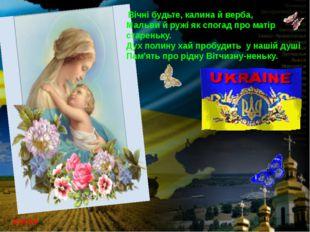 Вічні будьте, калина й верба, Мальви й ружі як спогад про матір стареньку. Д