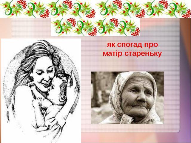 як спогад про матір стареньку
