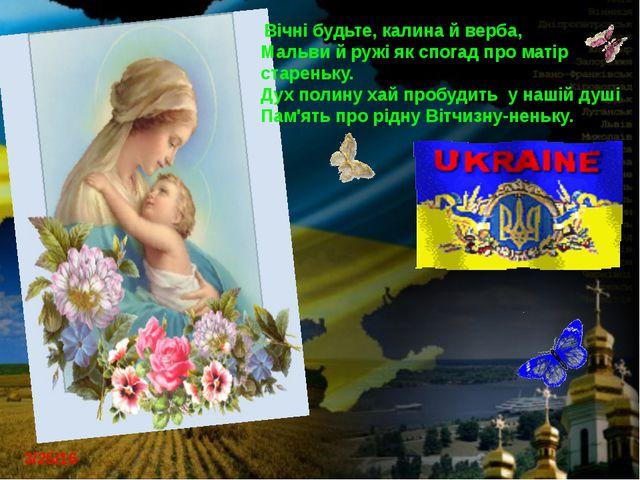 Вічні будьте, калина й верба, Мальви й ружі як спогад про матір стареньку. Д...