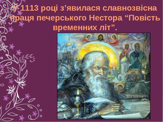 писемність\viewimg.jpeg У 1113 році з'явилася славнозвісна праця печерського...