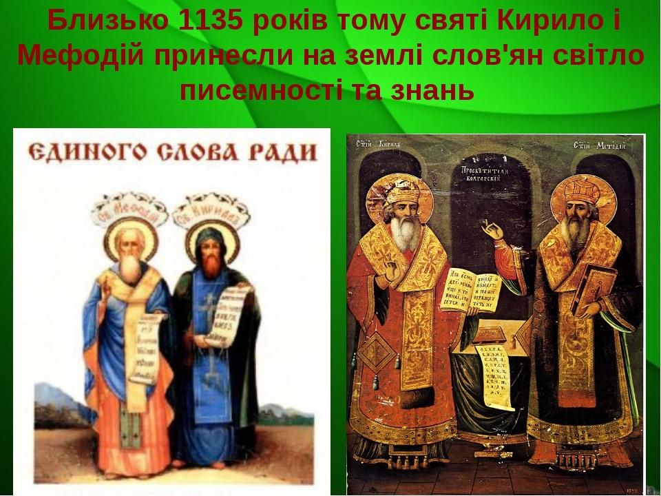 писемність\b288.jpg Близько 1135 років тому святі Кирило і Мефодій принесли...