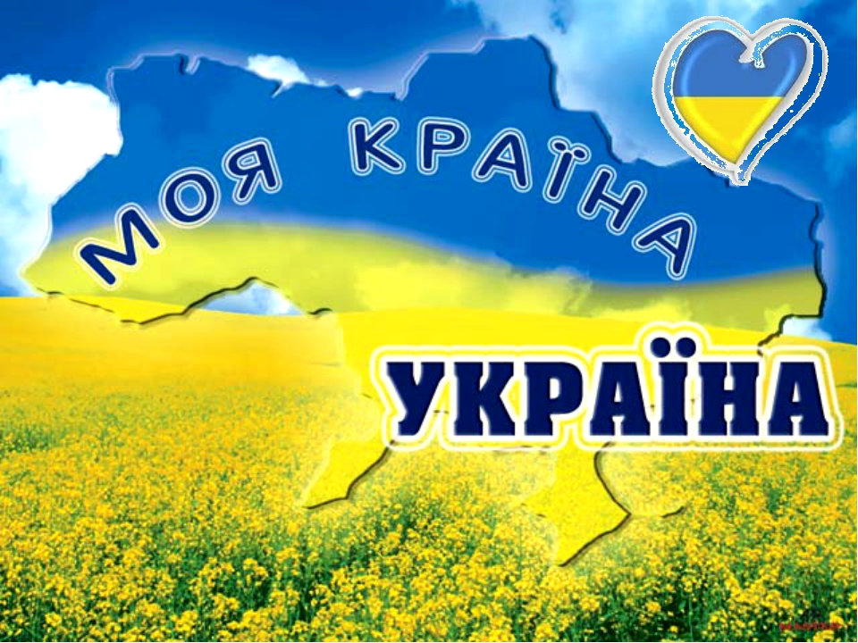 большому картинки украина моя душа сил