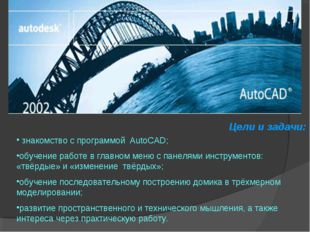 Цели и задачи: знакомство с программой AutoCAD; обучение работе в главном мен