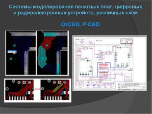 Системы моделирования печатных плат, цифровых и радиоэлектронных устройств, р