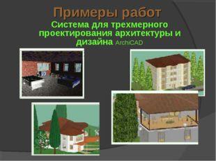 Примеры работ Система для трехмерного проектирования архитектуры и дизайна Ar