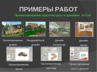 ПРИМЕРЫ РАБОТ Проектирование домов Ландшафтный дизайн Дизайн интерьера Дизайн