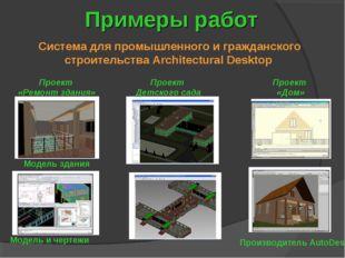 Примеры работ Система для промышленного и гражданского строительства Architec