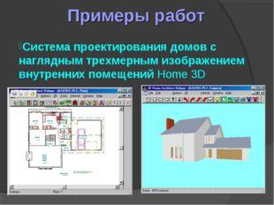 Примеры работ Система проектирования домов с наглядным трехмерным изображение