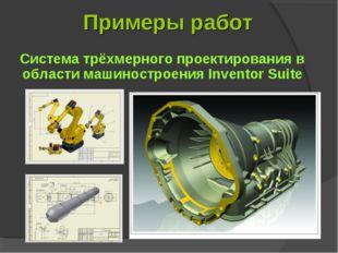 Примеры работ Система трёхмерного проектирования в области машиностроения Inv