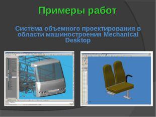 Примеры работ Система объемного проектирования в области машиностроения Mecha