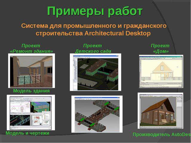 Примеры работ Система для промышленного и гражданского строительства Architec...