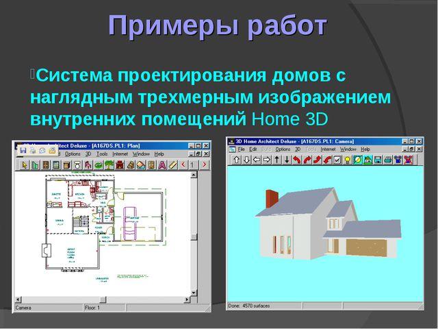 Примеры работ Система проектирования домов с наглядным трехмерным изображение...