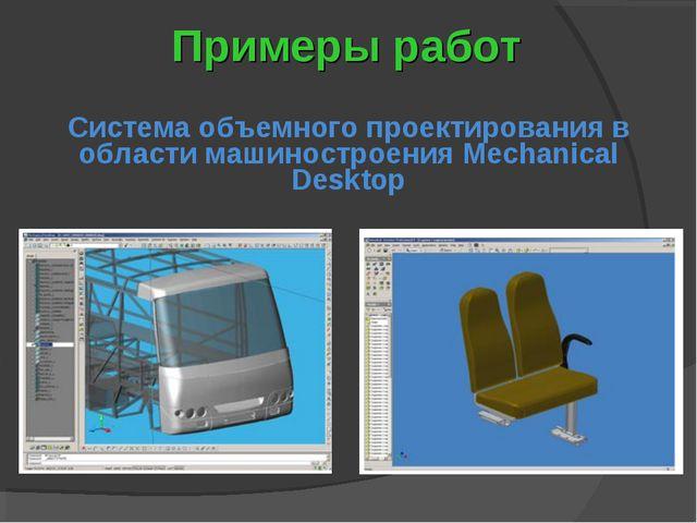 Примеры работ Система объемного проектирования в области машиностроения Mecha...