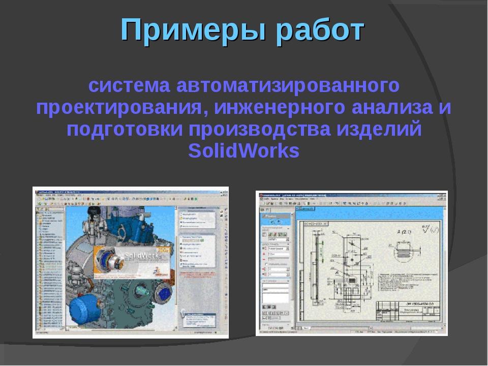 Примеры работ система автоматизированного проектирования, инженерного анализа...