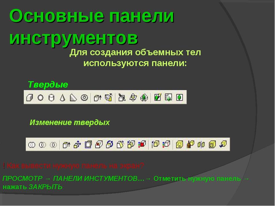 Основные панели инструментов Для создания объемных тел используются панели: Т...