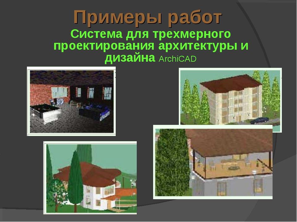 Примеры работ Система для трехмерного проектирования архитектуры и дизайна Ar...