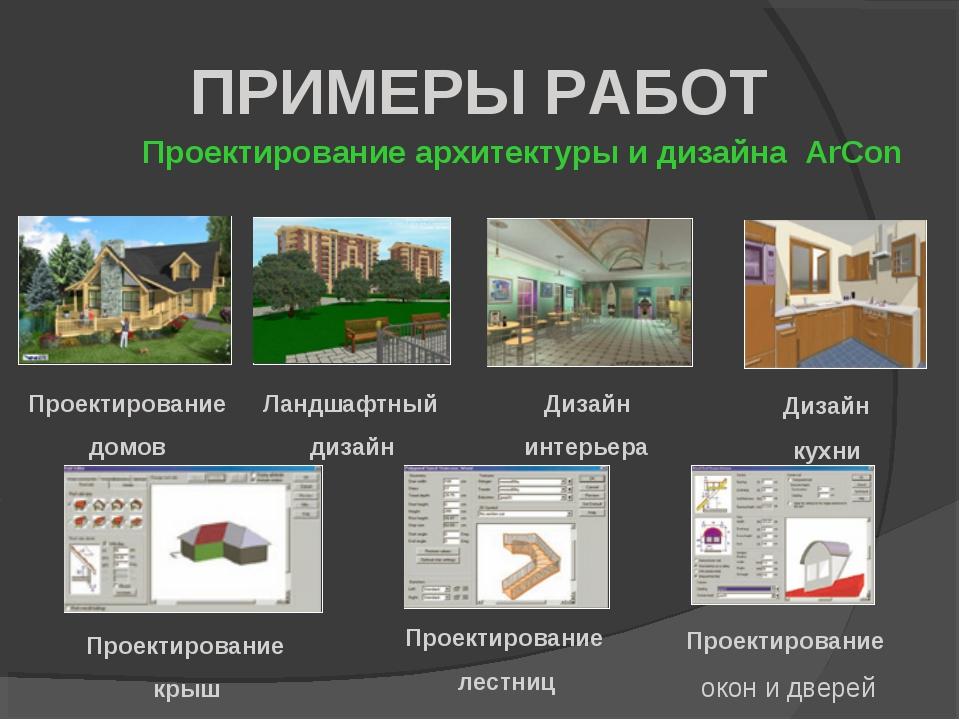 ПРИМЕРЫ РАБОТ Проектирование домов Ландшафтный дизайн Дизайн интерьера Дизайн...