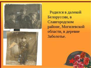 Атрохов Иван Петрович 04.06.25 - 03.05.05 Родился в далекой Белоруссии, в Сла