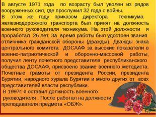 Атрохов Иван Петрович 04.06.25 - 03.05.05 В августе 1971 года по возрасту был