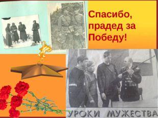 Атрохов Иван Петрович 04.06.25 - 03.05.05 Спасибо, прадед за Победу!