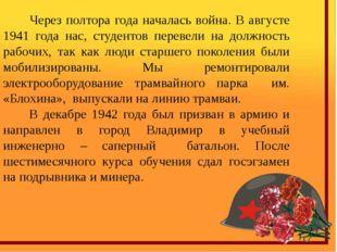 Атрохов Иван Петрович 04.06.25 - 03.05.05 Через полтора года началась война.