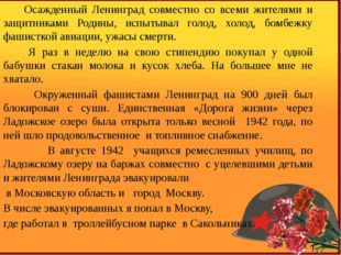 Атрохов Иван Петрович 04.06.25 - 03.05.05 Осажденный Ленинград совместно со в