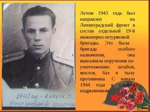 Атрохов Иван Петрович 04.06.25 - 03.05.05 Летом 1943 года был направлен на Ле