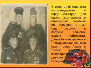 Атрохов Иван Петрович 04.06.25 - 03.05.05 В июле 1945 года был откомандирован