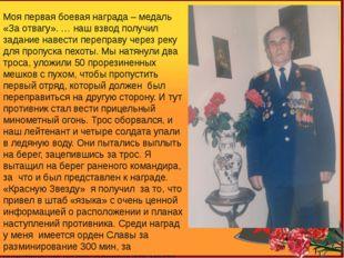 Атрохов Иван Петрович 04.06.25 - 03.05.05 Моя первая боевая награда – медаль