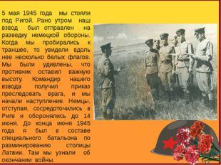 Атрохов Иван Петрович 04.06.25 - 03.05.05 5 мая 1945 года мы стояли под Ригой
