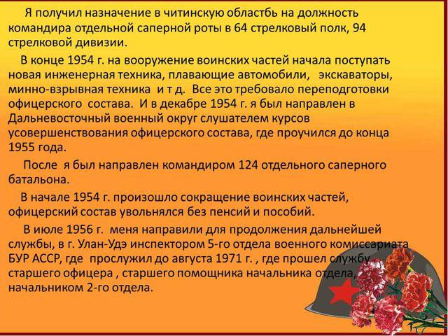 Атрохов Иван Петрович 04.06.25 - 03.05.05