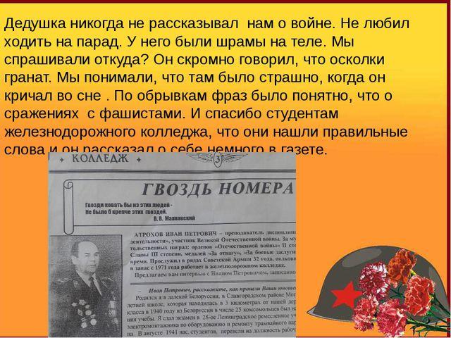 Атрохов Иван Петрович 04.06.25 - 03.05.05 Дедушка никогда не рассказывал нам...