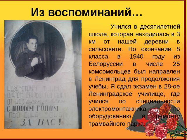 Атрохов Иван Петрович 04.06.25 - 03.05.05 Из воспоминаний… Учился в десятилет...