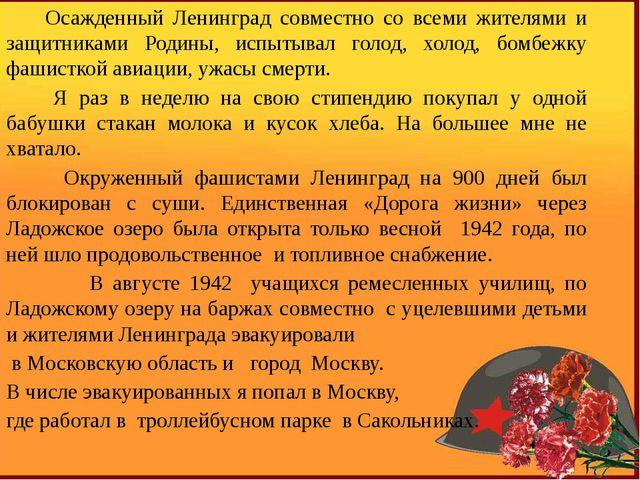 Атрохов Иван Петрович 04.06.25 - 03.05.05 Осажденный Ленинград совместно со в...