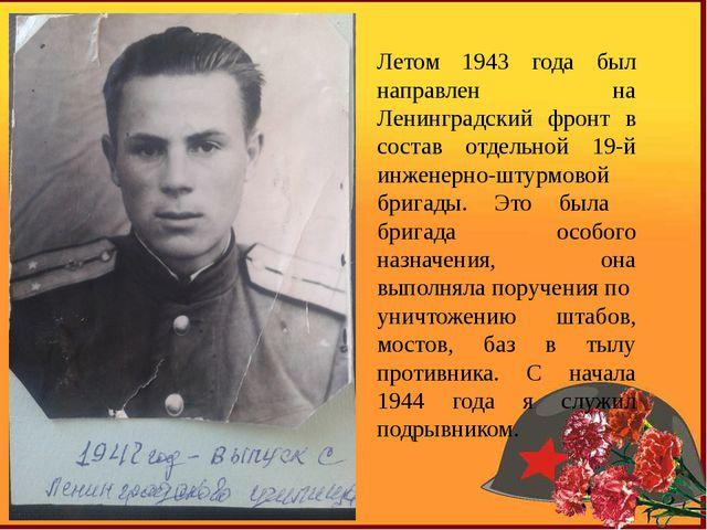 Атрохов Иван Петрович 04.06.25 - 03.05.05 Летом 1943 года был направлен на Ле...