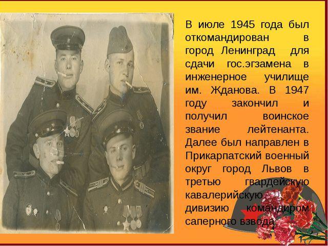 Атрохов Иван Петрович 04.06.25 - 03.05.05 В июле 1945 года был откомандирован...